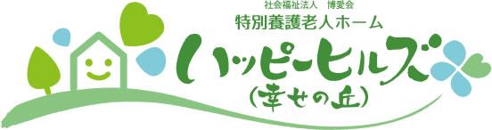 社会福祉法人 博愛会 特別養護老人ホーム ハッピーヒルズ(幸せの丘)
