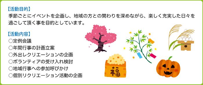 レクリエーション企画委員会活動